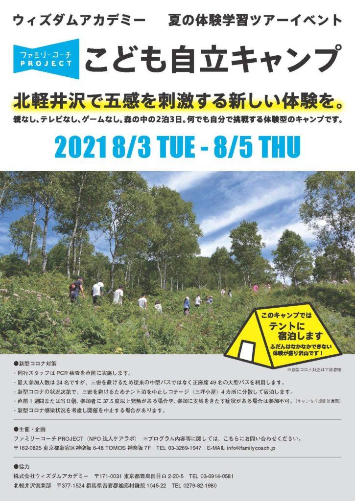 2021年8月3日(火)~8月5日(木):2021年度北軽井沢こども自立キャンプ⑬